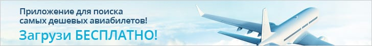 Aviasales banner