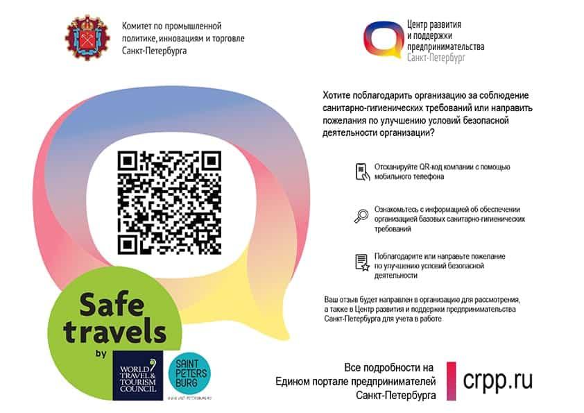 QR code Safe Travels
